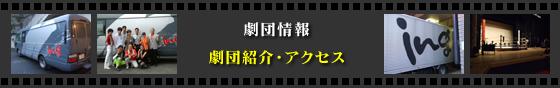 劇団紹介・アクセス