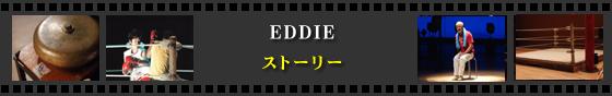 エディ STORY
