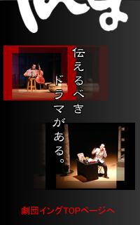 演劇団体/演劇教育/芸術鑑賞会/劇団イング(ing)